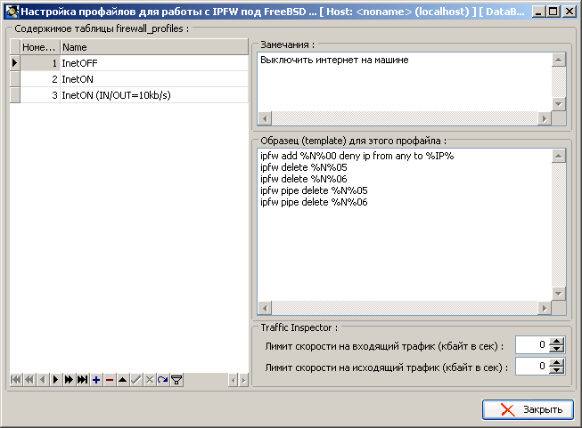 Настройка правил для Firewall'a — ASV2 manual